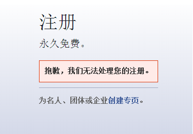 解决注册Facebook出现抱歉,无法处理你的注册提示