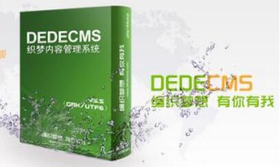 dedecms登陆后台跳到登陆界面解决办法