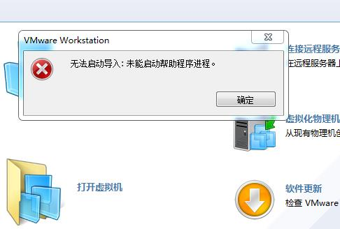 """VMware提示""""不能启动导入: 加载帮助进程失败""""解决办法"""